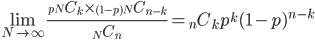 \lim_{N\to\infty}\frac{{}_{pN}C_k \times {}_{(1-p)N} C_{n-k}}{{}_N C_n}={}_n C_k p^k (1 - p)^{n-k}