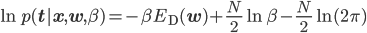 \ln p({\mathbf t} | {\mathbf x},{\mathbf w},\beta)=-\beta E_{\rm D}({\mathbf w})+\frac{N}{2}\ln\beta-\frac{N}{2}\ln(2\pi)