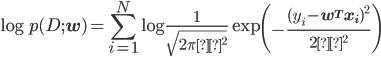 \log p(D;{\bf w})=\sum_{i=1}^{N} \log \frac{1}{\sqrt{2 \pi σ^2}}\exp \left( -\frac{(y_i-{\bf w^Tx_i})^2}{2σ^2} \right)