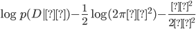 \log p(D|θ) -\frac{1}{2} \log (2 \pi α^2) - \frac{θ^2}{2α^2}