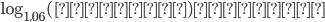 \log_{1.06}(周波数)=音階