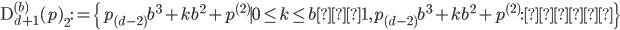 \mathrm{D}_{d+1}^{(b)}(p)_2:=\{p_{(d-2)}b^3+kb^2+p^{(2)} \mid 0\leq k\leq b−1, p_{(d-2)}b^3+kb^2+p^{(2)}: \text{素数}\}