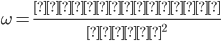 \omega = \frac{切り取る面}{半径^2}