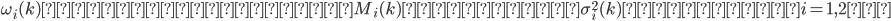 \omega_i(k),平均濃度値をM_i(k),分散を\sigma_i^{2}(k)とする(i=1,2)