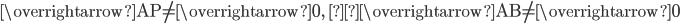 \overrightarrow{\mathrm{AP}}\neq \overrightarrow{0},\;\overrightarrow{\mathrm{AB}}\neq \overrightarrow{0}\;