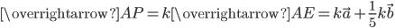 \overrightarrow{AP}=k\overrightarrow{AE}=k\vec{a}+\frac{1}{5}k\vec{b}
