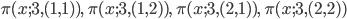 \pi (x; 3, (1, 1)), \ \pi(x; 3, (1, 2)), \ \pi(x; 3, (2, 1)), \ \pi(x; 3, (2, 2))