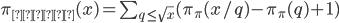 \pi_{\text{半超}}(x) = \sum_{q \leq \sqrt{x}}(\pi_{\pi}(x/q)-\pi_{\pi}(q)+1)