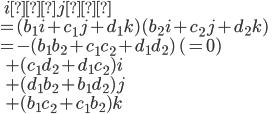 \quad i'j'\\=(b_1i+c_1j+d_1k)(b_2i+c_2j+d_2k)\\=-(b_1b_2+c_1c_2+d_1d_2)\quad(=0)\\\quad+(c_1d_2+d_1c_2)i\\\quad+(d_1b_2+b_1d_2)j\\\quad+(b_1c_2+c_1b_2)k
