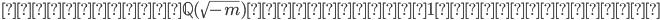 \quad\text{虚二次体}\mathbb{Q}(\sqrt{-m})\text{の類数が1となるのは}