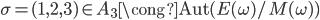 \sigma = (1,2,3) \in A_3 \cong {\rm Aut}(E(\omega)/M(\omega))
