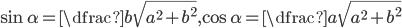 \sin \alpha=\dfrac{b}{\sqrt{a^2+b^2}}, \cos\alpha=\dfrac{a}{\sqrt{a^2+b^2}}