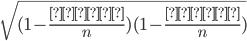 \sqrt{(1-\frac{列計}{n})(1-\frac{行計}{n})}