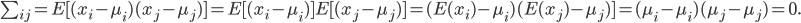 \sum_{ij} = E [(x_i-\mu_i) (x_j - \mu_j)]= E[(x_i -\mu_i)] E [(x_j-\mu_j)] = (E(x_i)-\mu_i) (E(x_j) - \mu_j)] = (\mu_i - \mu_i)(\mu_j-\mu_j) = 0.