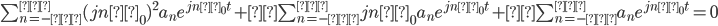 \sum_{n=-∞}^{∞} (jnω_0)^2a_n e^{jnω_0t}+α\sum_{n=-∞}^{∞} jnω_0a_n e^{jnω_0t}+β\sum_{n=-∞}^{∞} a_n e^{jnω_0t}=0