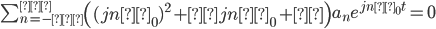 \sum_{n=-∞}^{∞} \left( (jnω_0)^2 +αjnω_0 +β \right)a_ne^{jnω_0t} =0