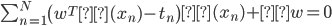 \sum_{n=1}^{N} \left( w^Tφ(x_n)-t_n \right)φ(x_n)+λw=0