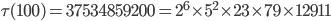 \tau (100)= 37534859200=2^6\times 5^2\times 23 \times 79\times 12911