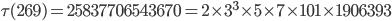 \tau(269)= 25837706543670=2\times 3^3\times 5\times 7\times 101\times 1906393