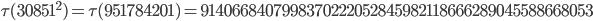\tau(30851^2)=\tau(951784201)= 9140668407998370222052845982118666289045588668053