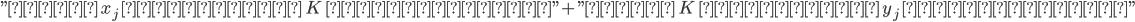 "\text{""頂点 }x_j \text{ から頂点 }K\text{ までの距離""}+\text{""頂点 }K \text{ から頂点 }y_j\text{ までの距離""}"