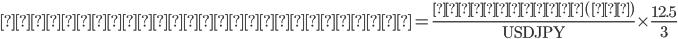 \text{獲得スターポイント}=\frac{\text{宿泊料金(円)}}{\text{USDJPY}}\times \frac{12.5}{3}