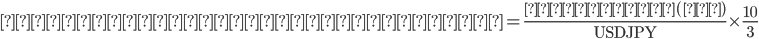 \text{追加獲得スターポイント}=\frac{\text{宿泊料金(円)}}{\text{USDJPY}}\times \frac{10}{3}