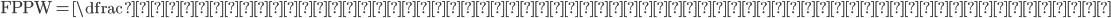 \text{FPPW} = \dfrac{\text{背景画像を間違えて人と識別した数}}{\text{背景画像の数}}