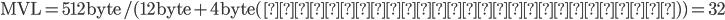 \text{MVL}=512\text{byte} / (12\text{byte} + 4\text{byte(使用しないレジスタ)}) = 32