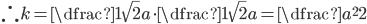 \therefore k=\dfrac{1}{\sqrt{2}}a \cdot \dfrac{1}{\sqrt{2}}a=\dfrac{a^{2}}{2}