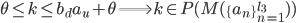 \theta \leq k \leq b_da_u+\theta \Longrightarrow k \in P(M(\{a_n\}_{n=1}^{l_3}) )