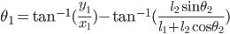 \theta_1 = \tan^{-1} (\frac{y_1}{x_1}) - \tan^{-1} (\frac{l_2 \sin \theta_2}{l_1 + l_2 \cos \theta_2})