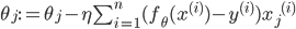 \theta_j := \theta_j - \eta\sum_{i=1}^n(f_{\theta}({x}^{(i)}) - y^{(i)}){x_j}^{(i)}