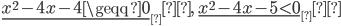 \underline{x^{2}-4x-4\geqq 0}_①,\ \underline{x^{2}-4x-5\lt0}_②