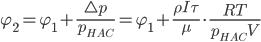 \varphi_2=\varphi_1+\frac{\bigtriangleup p}{p_{HAC}}=\varphi_1+\frac{\rho I \tau}{\mu} \cdot \frac{RT}{p_{HAC}V}