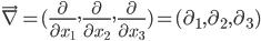 \vec{\nabla}=(\frac{\partial}{\partial x_1},\frac{\partial}{\partial x_2},\frac{\partial}{\partial x_3})=(\partial_1,\partial_2,\partial_3)