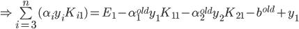 \Rightarrow \sum \limit_{i=3}^{n}(\alpha_iy_iK_{i1})=E_1-\alpha_1^{old}y_1K_{11}-\alpha_2^{old}y_2K_{21}-b^{old}+y_1