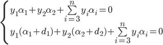 \begin{cases} \ y_1\alpha_1 + y_2\alpha_2 +\sum\limits_{i=3}^{n}y_i\alpha_i=0\\ \  y_1(\alpha_1+d_1) + y_2(\alpha_2 +d_2)+\sum\limits_{i=3}^{n}y_i\alpha_i =0\\ \end{cases}