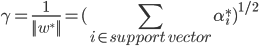\gamma=\frac{1}{||w^*||}= {(\sum\limits_{i \in support \quad vector}\alph^*_i)}^{1/2}