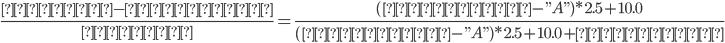 "{           \frac{トップ-アンダー}{トップ }           = \frac{(カップ数-""A"")*2.5+10.0}{(カップ数-""A"")*2.5+10.0 + アンダー}   }"