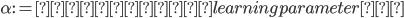 {  \alpha := 学習率(learning parameter) }