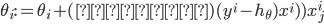 {  \theta_i := \theta_i + (学習率)(y^i - h_{\theta})x^i) ) x_j^i }