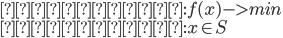 {  目的関数: f(x) -> min \\  制約条件: x \in S }