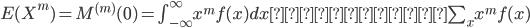 {  E(X^m) = M^{(m)} (0) = \int_{-\infty}^{\infty} x^m f(x) dx もしくは \sum_x x^m f(x) }