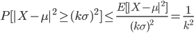 {  P[|X - \mu |^2 \geq (k \sigma)^2] \leq \frac{E[|X - \mu |^2]}{(k \sigma)^2} = \frac{1}{k^2} }