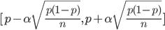 { [ p - \alpha \sqrt{\frac{p(1-p)}{n}} , p + \alpha \sqrt{\frac{p(1-p)}{n}}] }