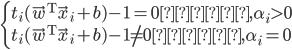{ \begin{cases} t_i(\vec{w}^{\mathrm{T}}\vec{x}_i+b)-1=0\mbox{では},\alpha_i>0\\ t_i(\vec{w}^{\mathrm{T}}\vec{x}_i+b)-1\neq0\mbox{では},\alpha_i=0 \end{cases}}