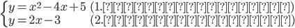 { \begin{eqnarray} \left\{ \begin{array}{ll}    y=x^2-4x+5 & (1.レンズの曲線) \\   y=2x-3 & (2.入射する光線) \end{array}\right. \end{eqnarray} }