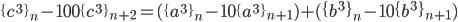 { \displaystyle \{ c^3 \}_{n} - 100 \{ c^3 \}_{n+2} = ( \{ a^3 \}_{n} - 10 \{ a^3 \}_{n+1}  ) +  ( \{ b^3 \}_{n} - 10 \{ b^3 \}_{n+1}  ) }