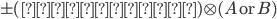 { \pm\mbox{(単位行列)}\otimes(A\ {\rm or}\ B) }